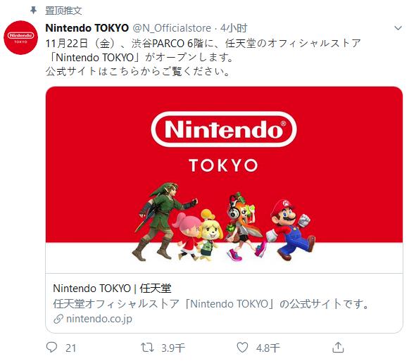 日本首家任天堂官方直营店将营业 部分商品细节公开