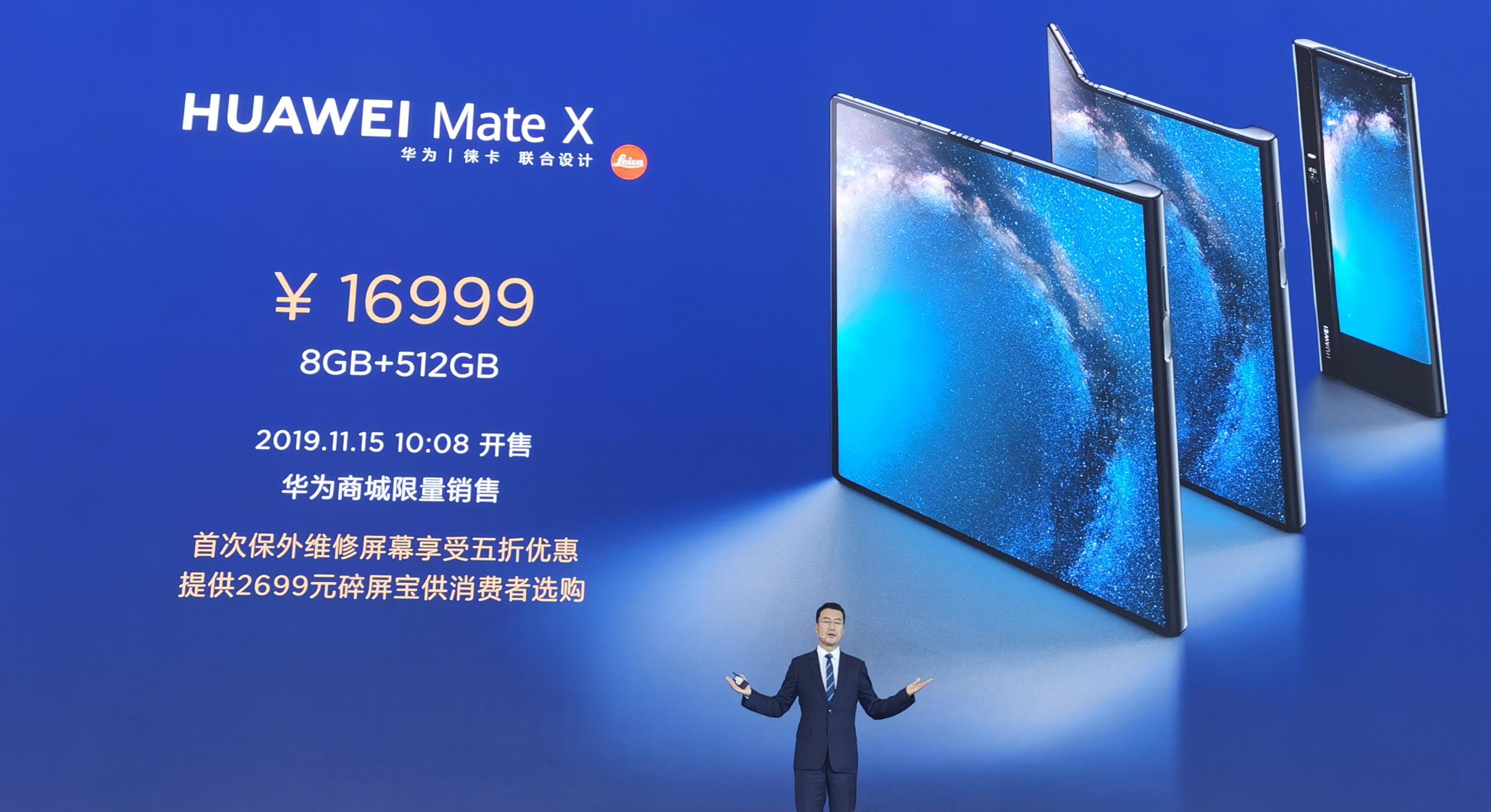 华为5G折叠屏Mate X发布:售价16999元 11月15日开售