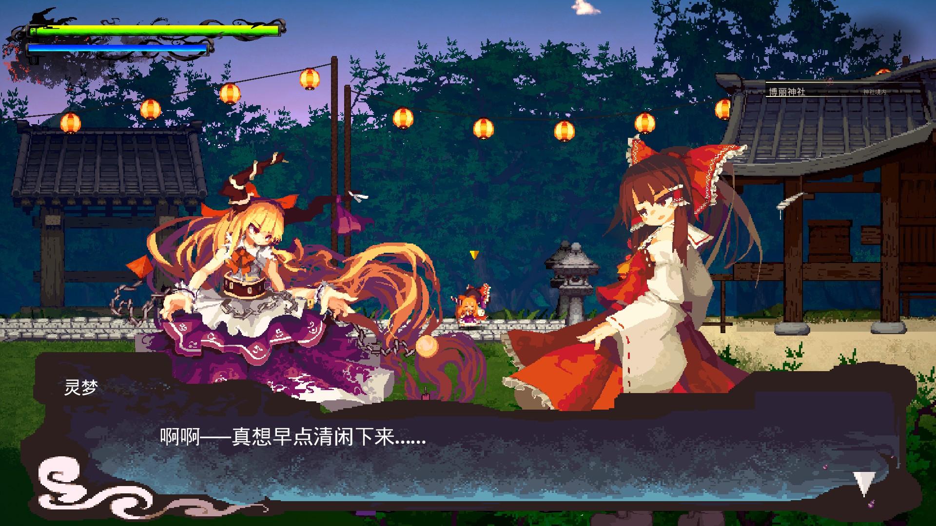 《幻想乡萃夜祭》评测:小而精致的横版2D动作游戏