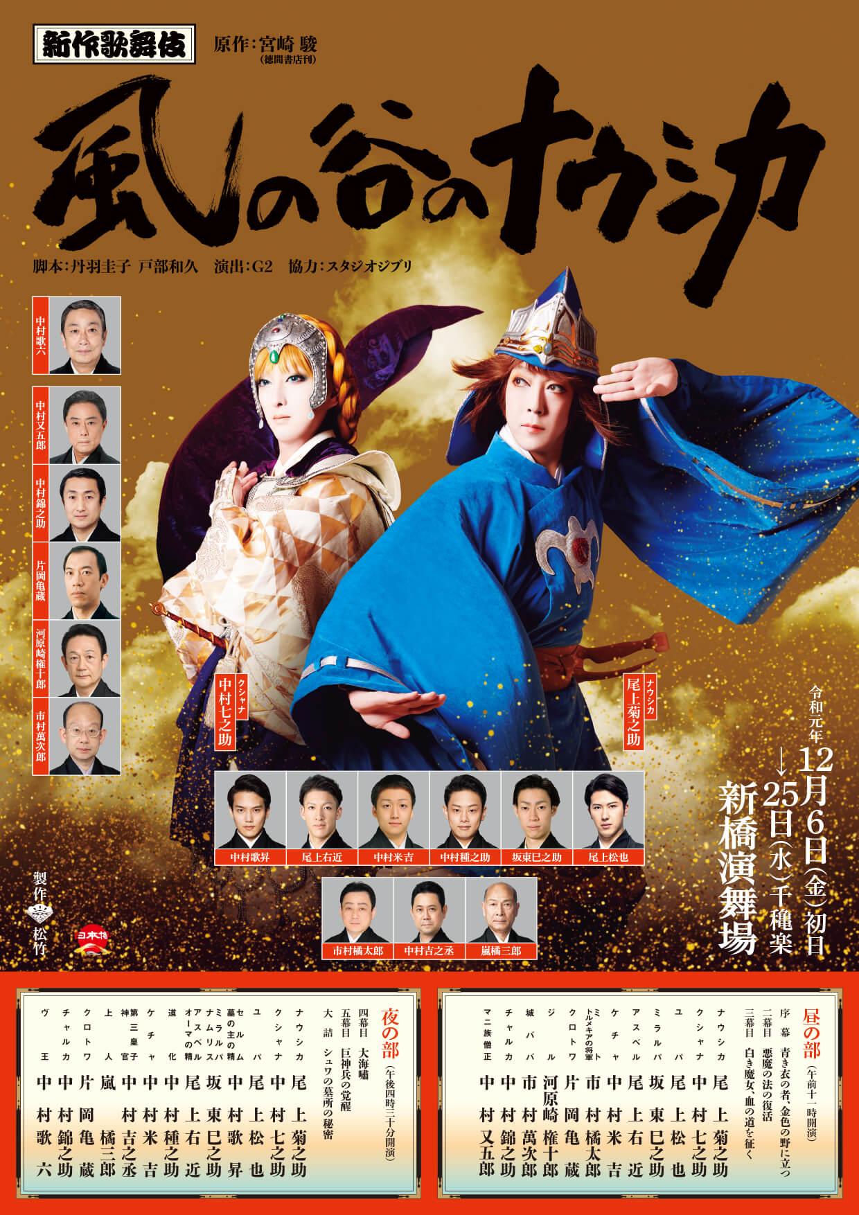 宫崎骏名作《风之谷》歌舞伎化 女主娜乌西卡定妆形象首爆