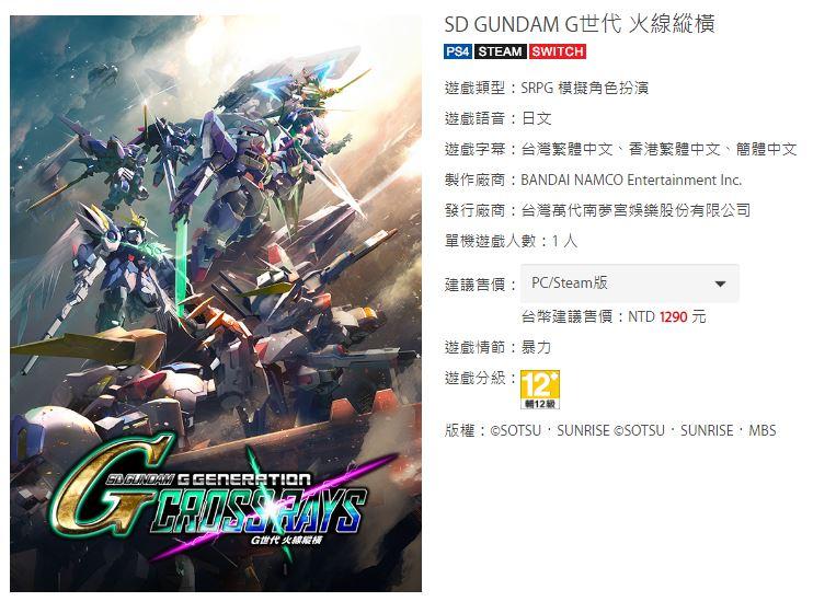 《SD高达G世纪:火线纵横》Steam开放预购 售价328元