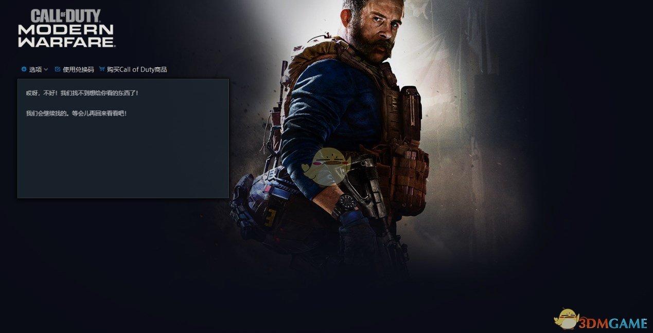 《使命召唤16:现代战争》游戏致命错误解决方法分享
