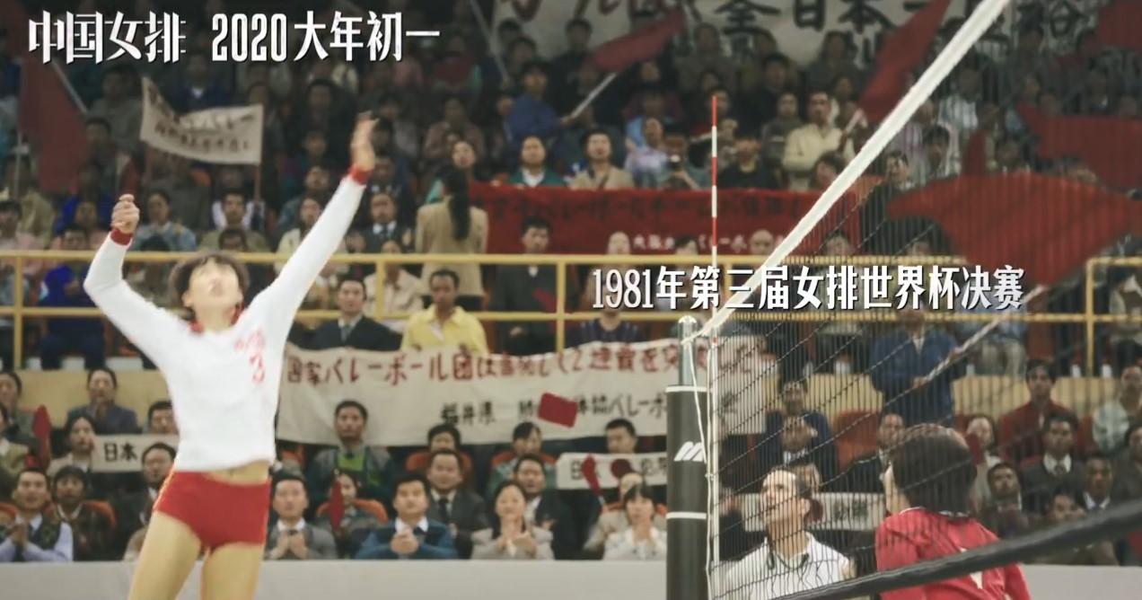 《中国女排》首支正式预告 巩俐版郎平首次亮相