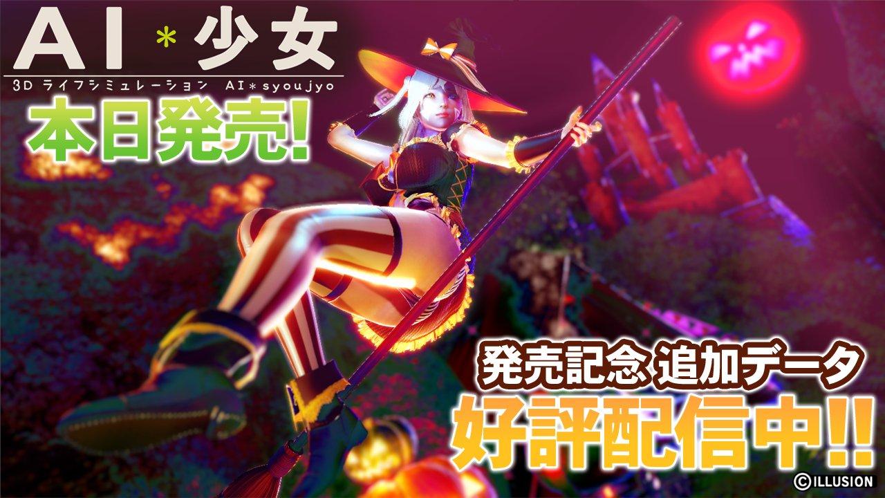 与少女同居无人岛 I社《AI少女》9800日元正式开售