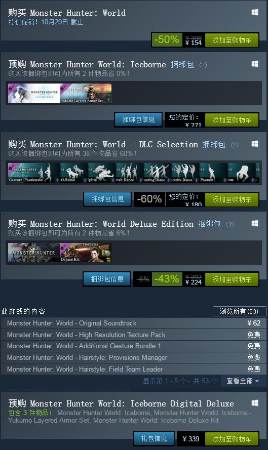 喜迎冰原 《怪物猎人:世界》Steam版促销只要154元