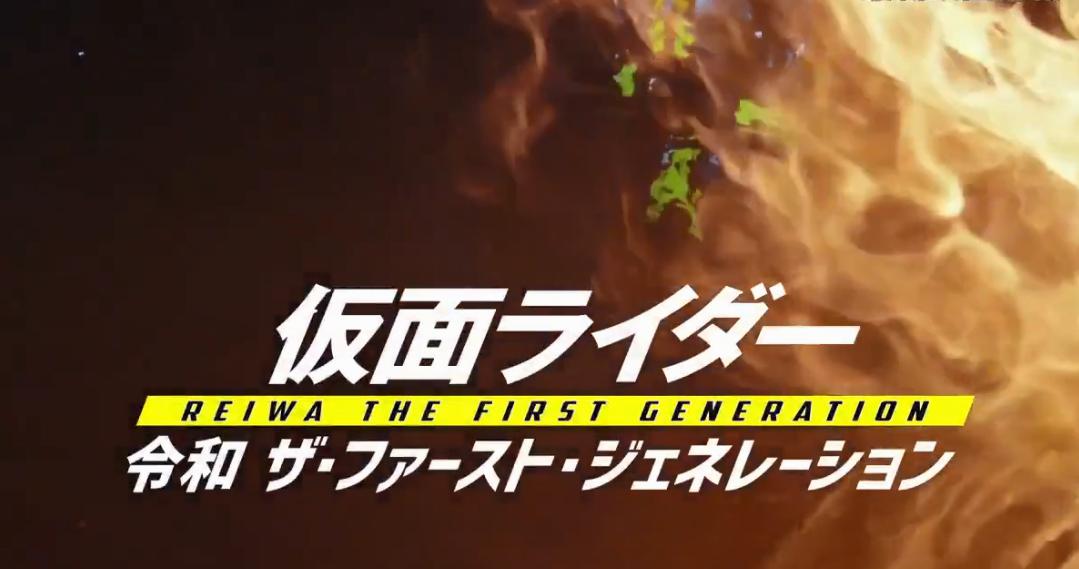 雙雄亂入篇《假面騎士》新劇場版預告公布 12.21日上映
