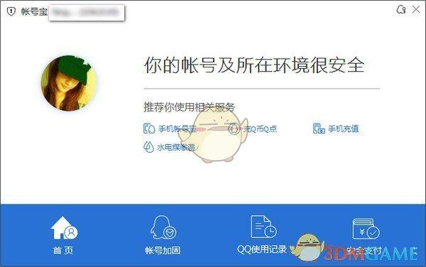 《腾讯帐号宝》官方版