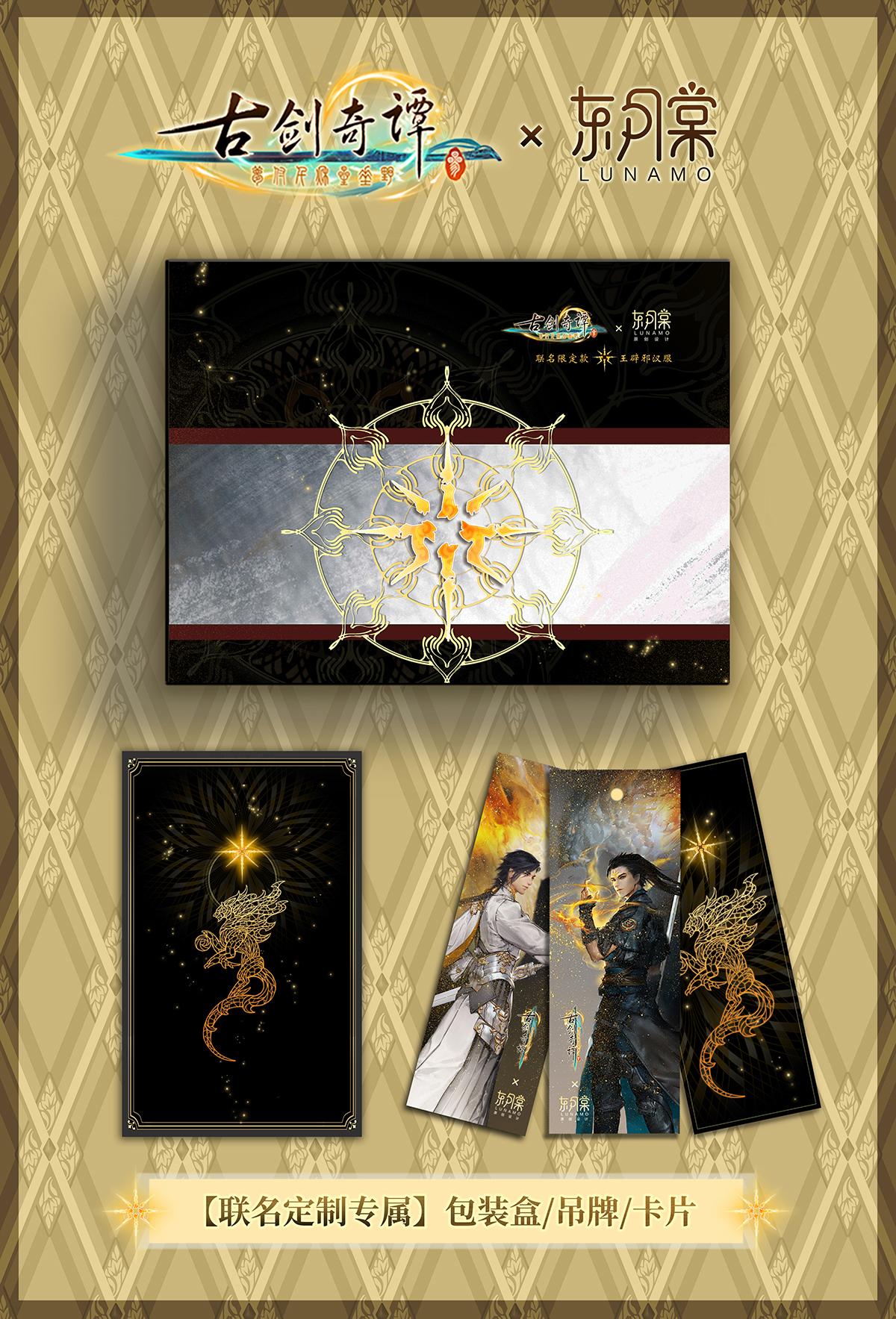 《古剑奇谭3》推出汉服周边 11月9日开售定价398元