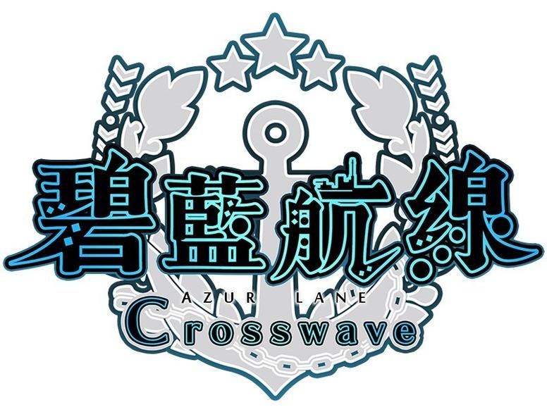 《碧蓝航线Crosswave》繁中版明年2月发售 定价394元