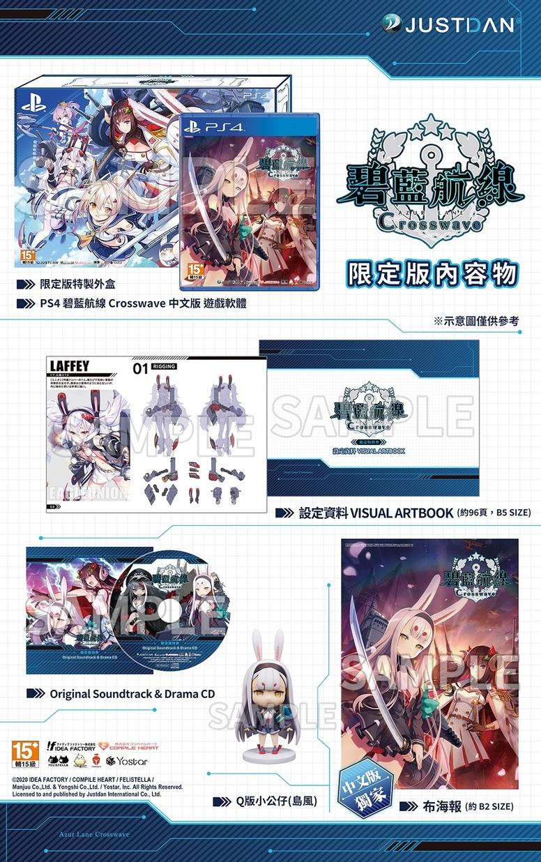 《碧蓝航线Crosswave》 繁中版明年2月发售 定价394元