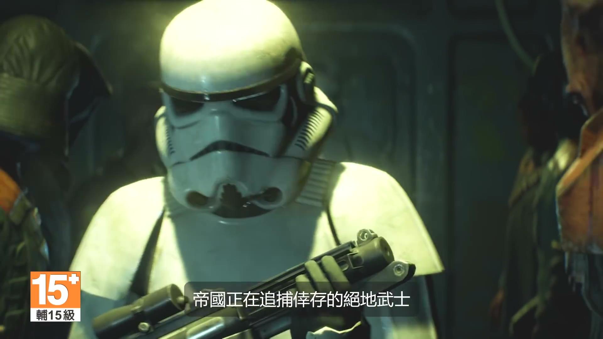 《星球大战绝地:陨落的武士团》中文版发售宣传片 11月15日化身绝地武士
