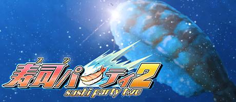 《寿司派对2》繁体中文免安版