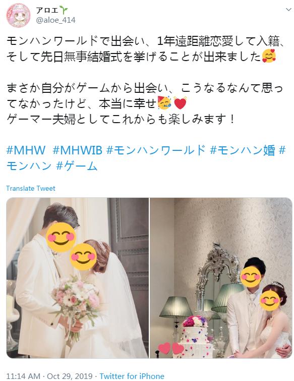 1年游恋终圆满!日本因《怪猎世界》相识男女玩家顺利结婚