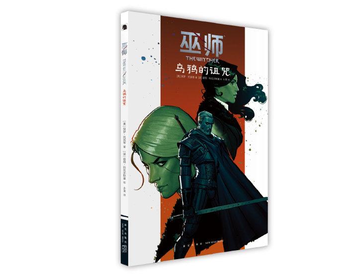 《巫师》 图画小说 《巫师:乌鸦的诅咒》 国内引进 将讲述 《巫师3》 之后的故事