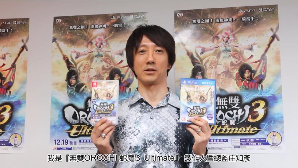 《无双大蛇3:终极版》制作人中文玩家问候视频 双版本实体亮相