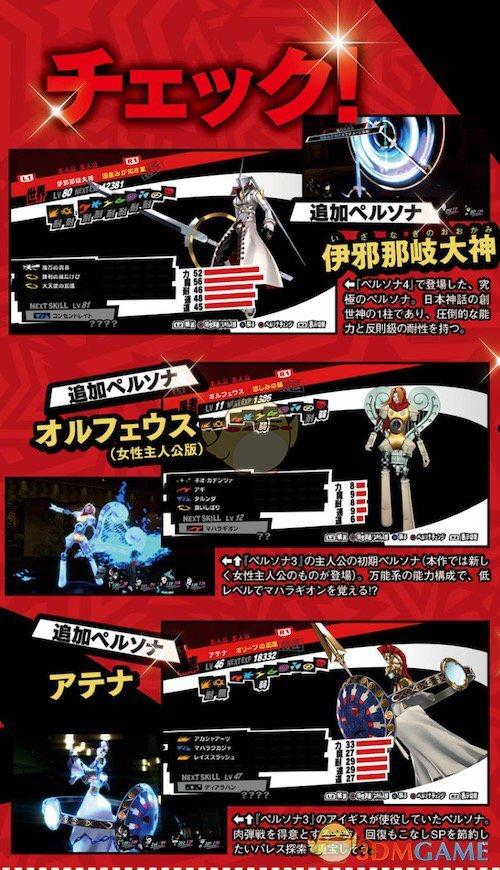 《女神异闻录5R》新增DLC人格面具一览