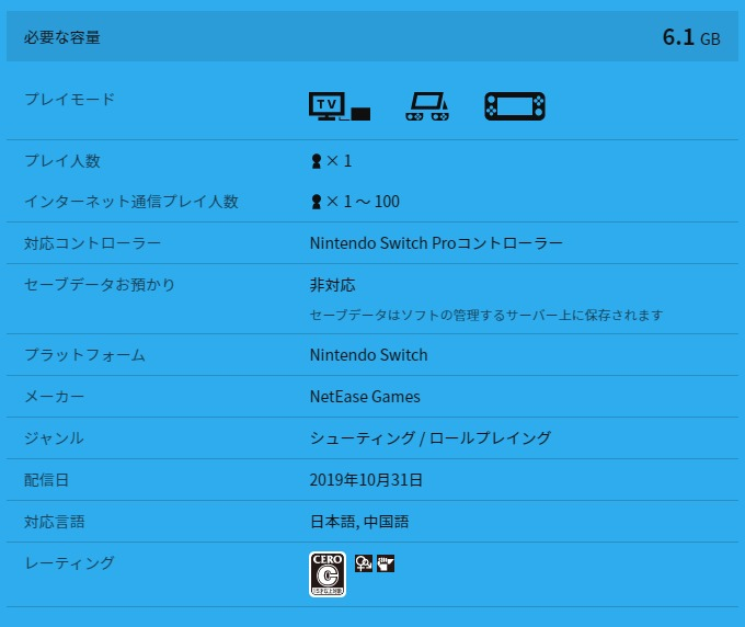 《荒野行動》NS版日服上線免費遊玩支持中日雙語