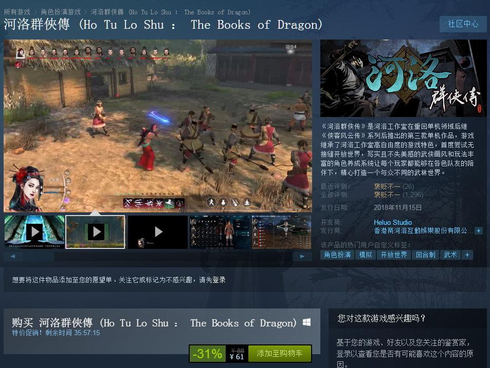 《河洛群俠傳》Steam打折促銷 僅售61元新史低