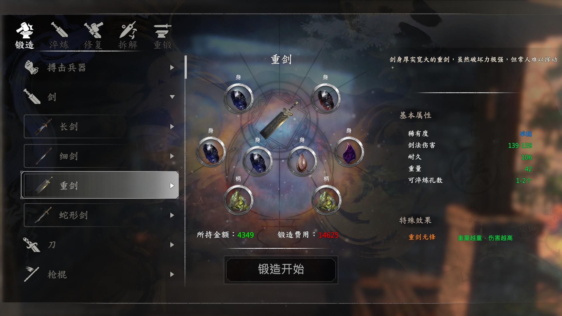 《河洛群侠传》Steam打折促销 仅售61元新史低