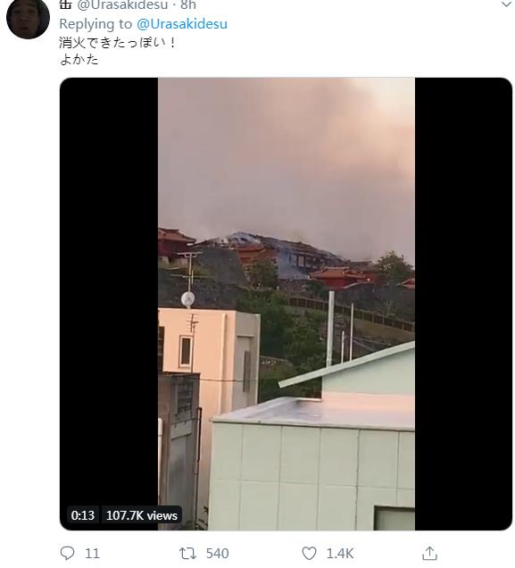 文遗界再发惨事 日本世界文化遗产冲绳首里城突发大火
