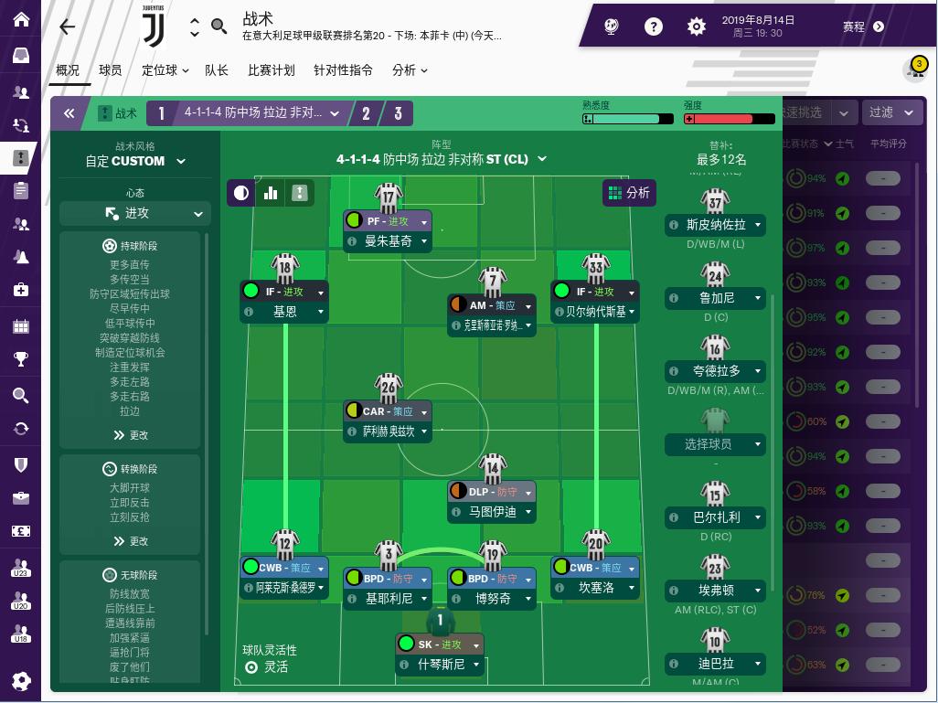 《足球经理2019》评测:硬核玩法下的虚拟足球游戏