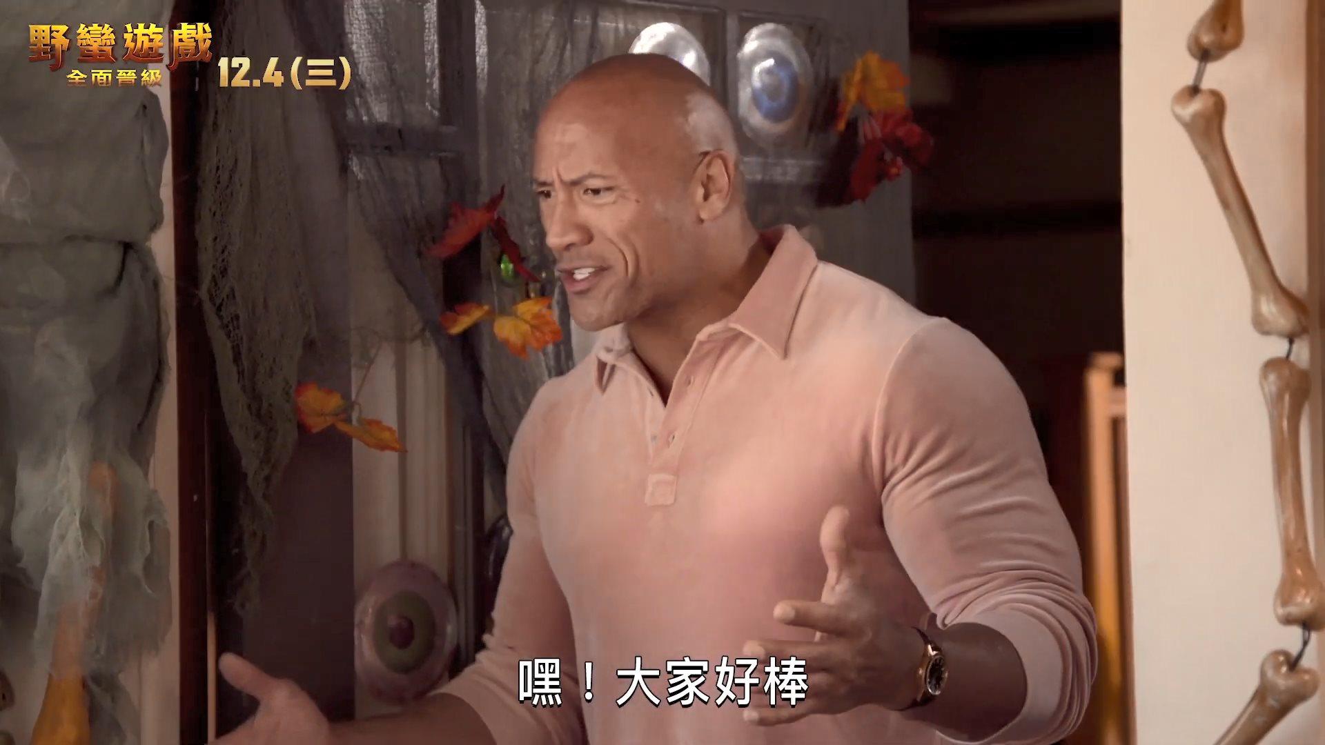 大银链子戴上身 《勇敢者游戏2:再战巅峰》万圣节宣传片