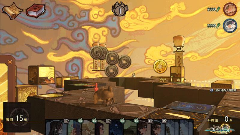 《古剑奇谭3》新版本玩法将于11月15日免费更新