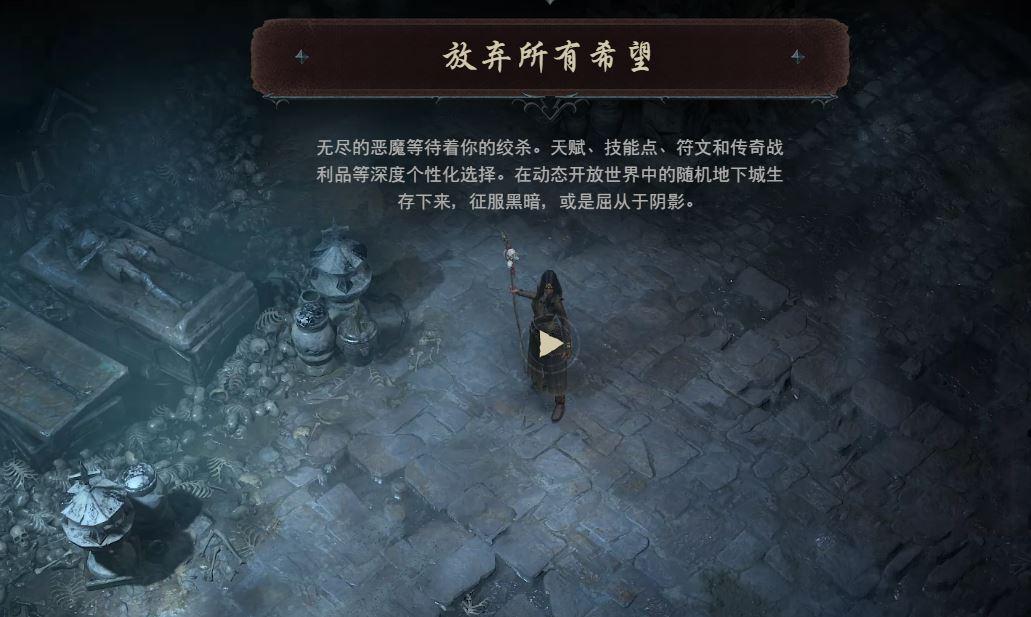 暴雪嘉年华:《暗黑破坏神4》官网上线 三职业介绍公开