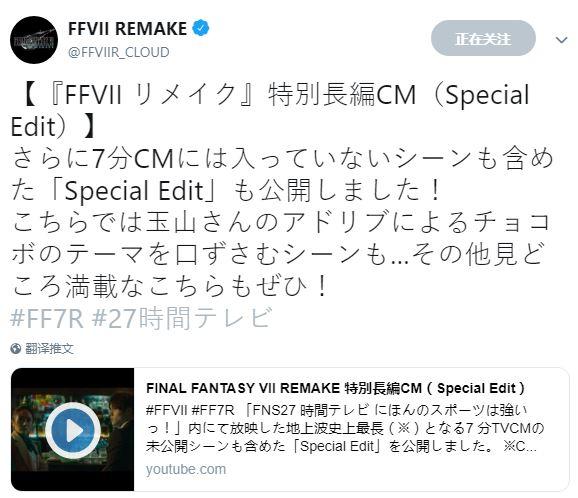 《最终幻想7:重制版》真人广告片公开 时长13分钟