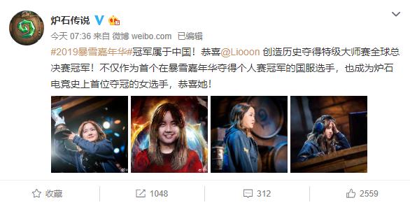 暴雪嘉年华:中国选手勇夺《炉石传说》首位女性冠军!