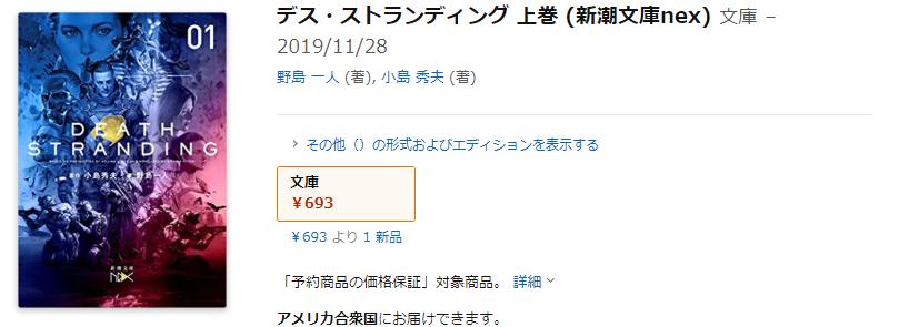 《死亡搁浅》官方小说11月28日发售 剧情再次深补