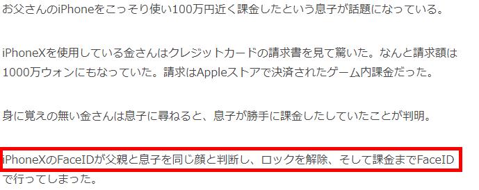 长得像也有错!韩国熊孩子突破父亲iPhoneX面部识别 游戏氪金1000万