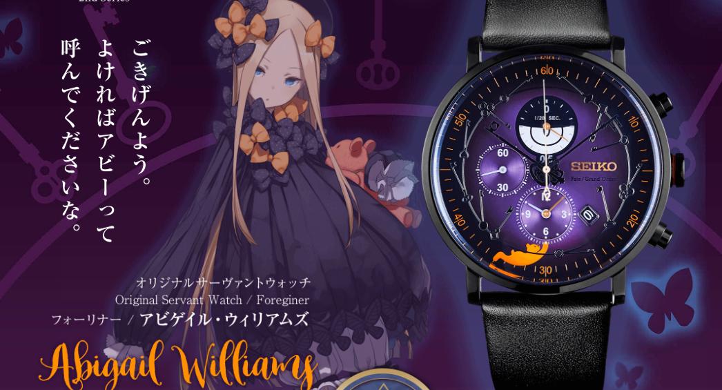 幽紫香兰气质典雅!FGO阿比盖尔腕表可爱精致