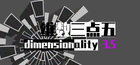 《维数三点五》简体中文免安装版
