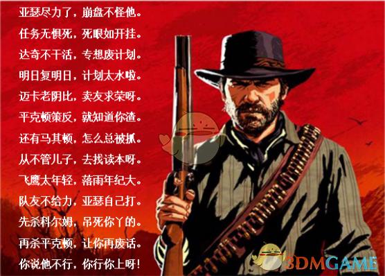 《荒野大镖客2》亚瑟·摩根人物生平介绍