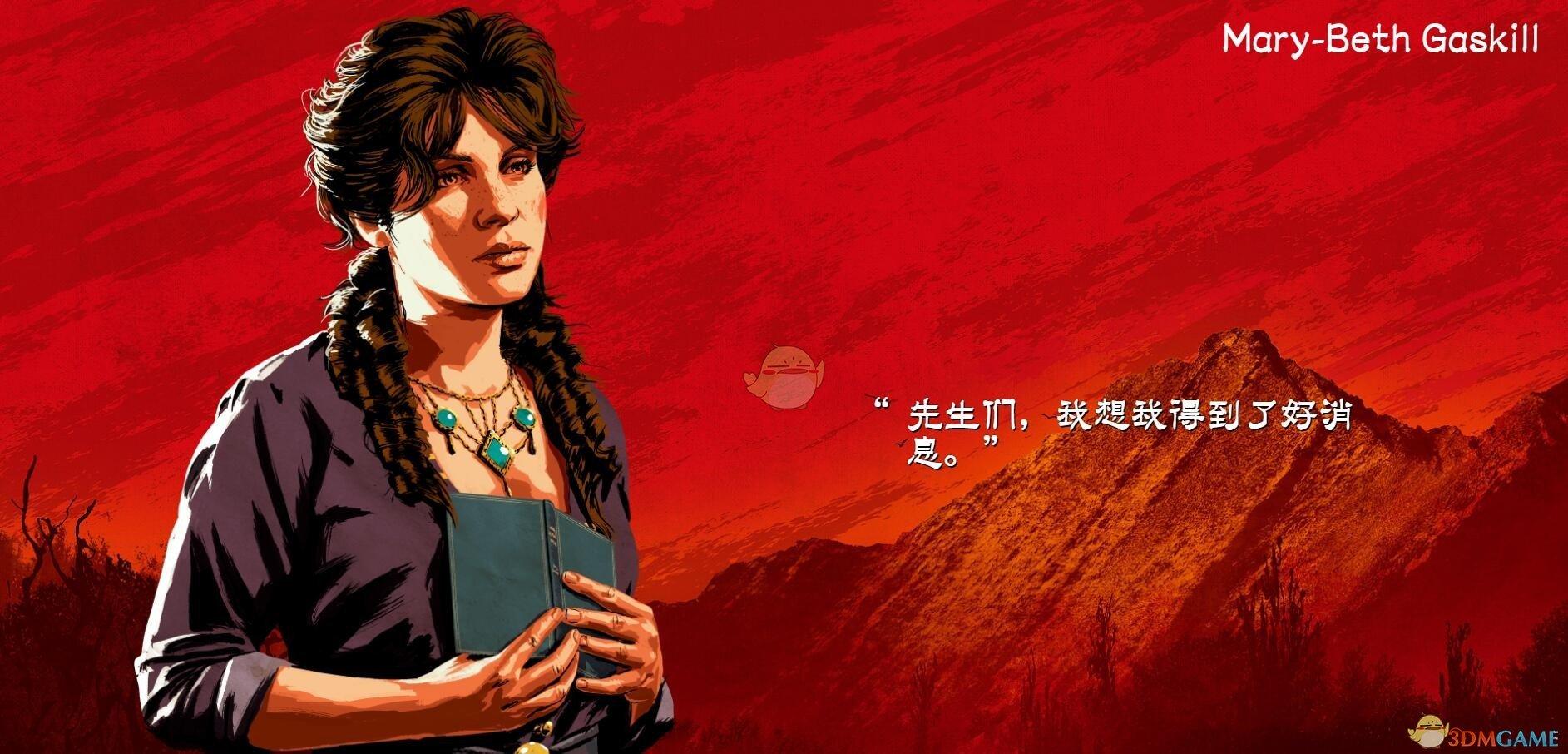 《荒野大镖客2》玛丽·贝思·加斯基尔人物生平介绍