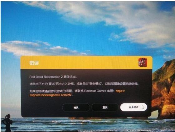 《荒野大镖客2》PC版玩家遭遇崩溃问题 R星发布更新