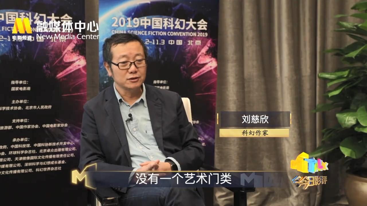 刘慈欣:《上海堡垒》没那么不堪 也是受害者