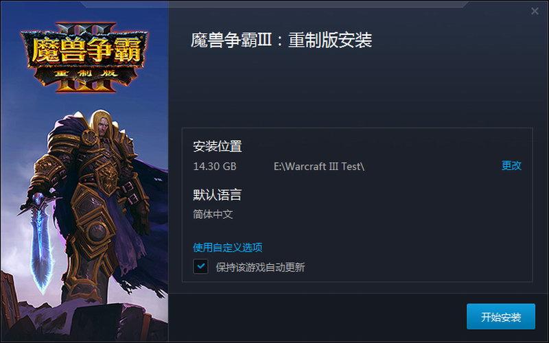 《魔兽争霸3:重制版》国服测试版下载已经开放