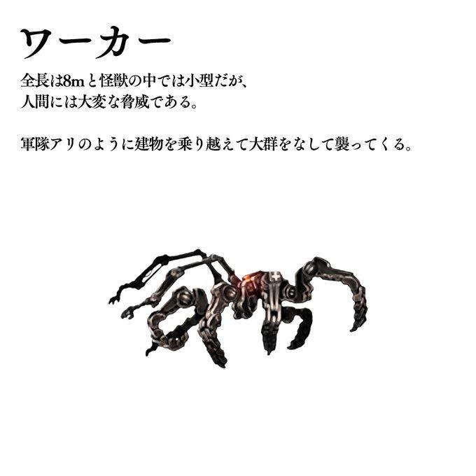 恐怖蜘蛛来袭!《十三机兵防卫圈》新怪兽介绍