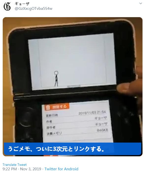 脑洞无极限!高玩3DS《便携笔记3D》创新玩法引网友热赞