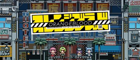 《橙色的血液》英文免安装版