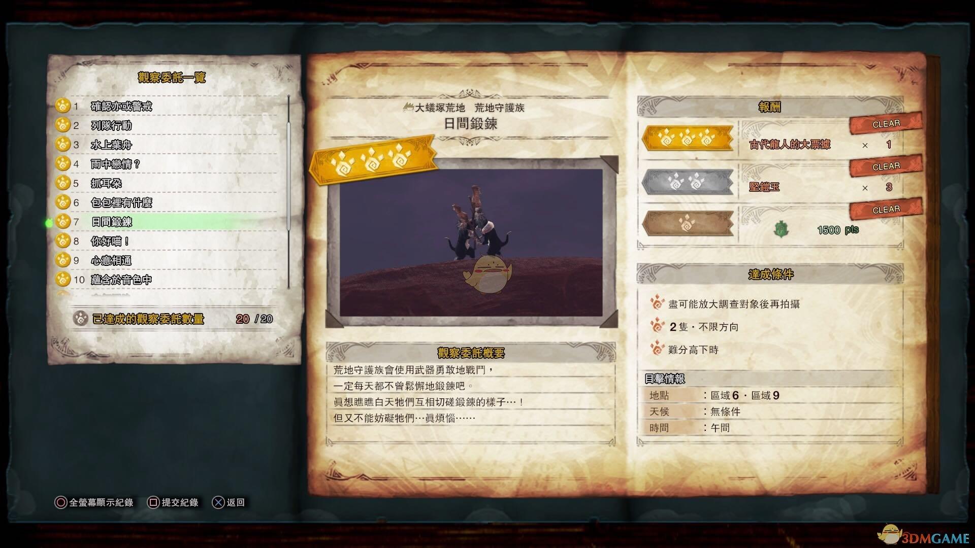 《怪物猎人:世界》荒地守护族观察委托任务金牌指南