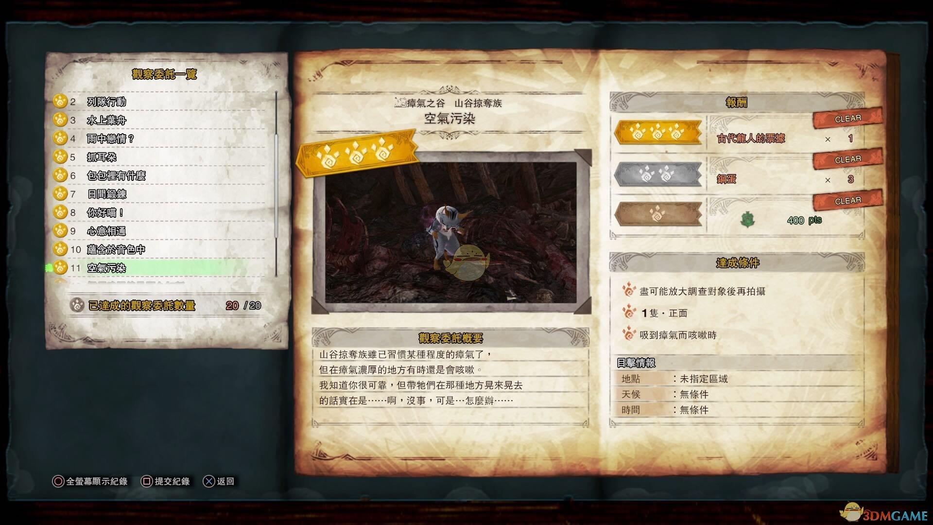 《怪物猎人:世界》山谷掠夺族观察委托金牌指南