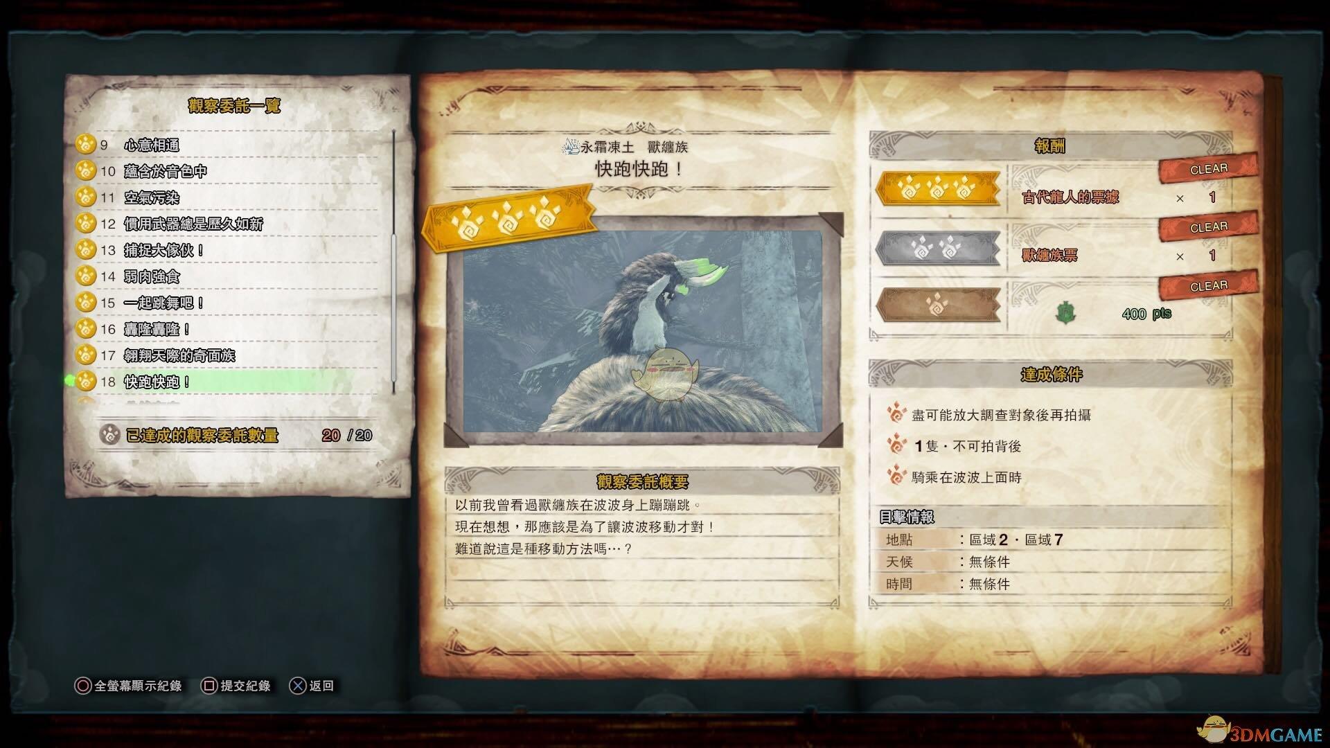 《怪物猎人:世界》兽缠族观察委托金牌指南