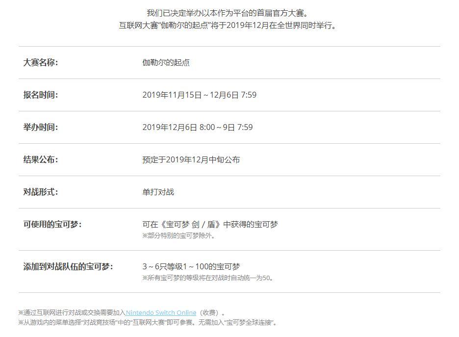 《宝可梦 剑/盾》中文官网更新情报 介绍新要素/道具