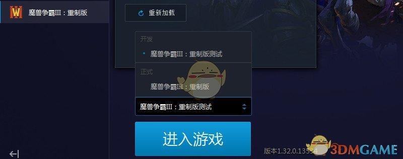 《魔兽争霸3:重制版》测试版下载方法分享