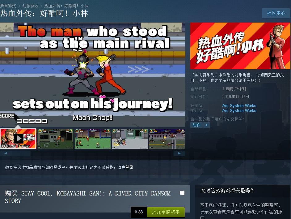 热血外传《好酷啊!小林》PC版发售 售价88元支持简中