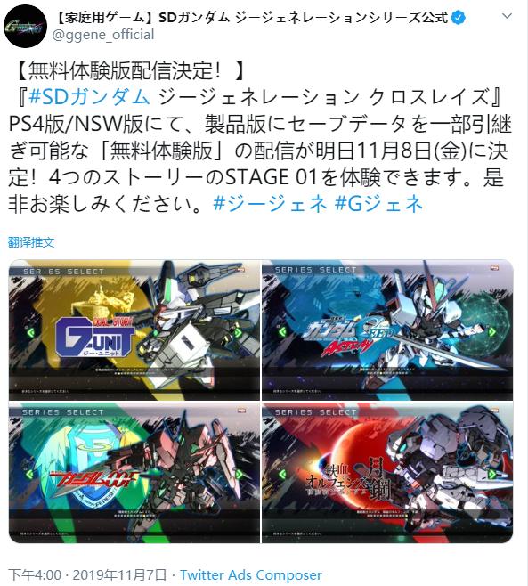 明日上線 《SD高達G世紀火線縱橫》推出PS4/NS試玩版