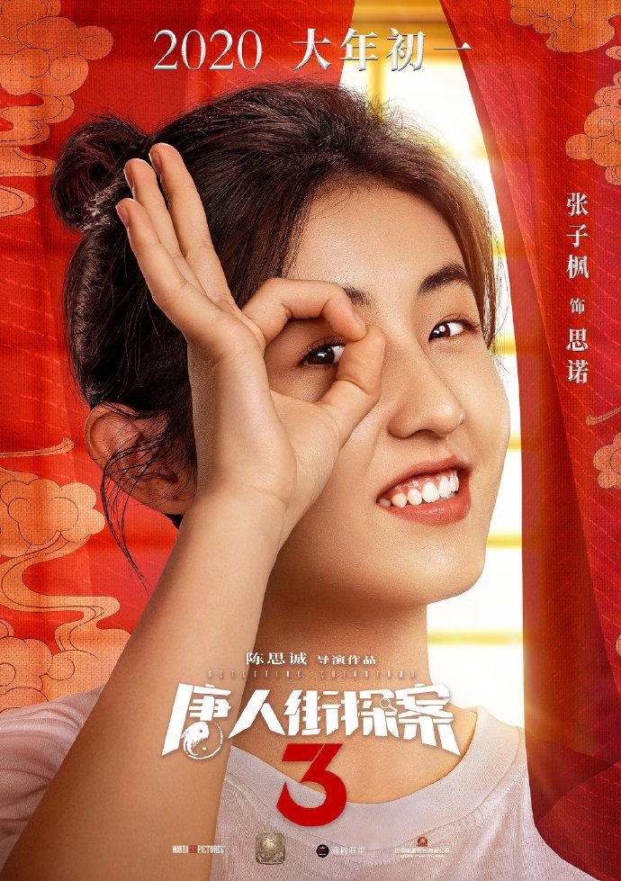《唐人街探案3》角色海报公开 中日影星齐亮相